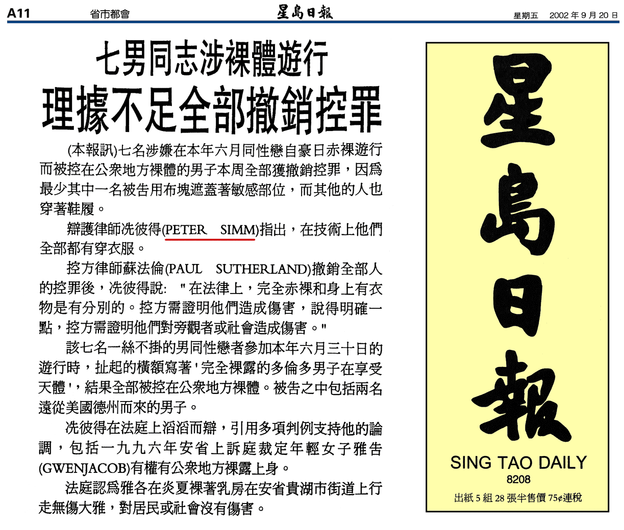 Sing Tao (Toronto) 2002 Simm convinces Crown to drop nudity charges against Pride marchers